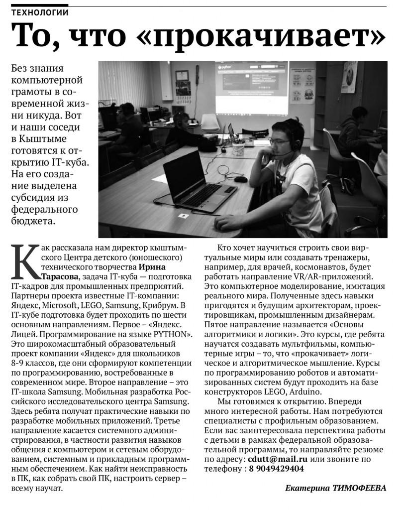 Вестник Маяка №24(499)_2021 30 июня